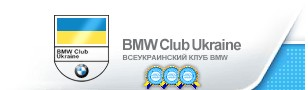 BMW Club Ukraine